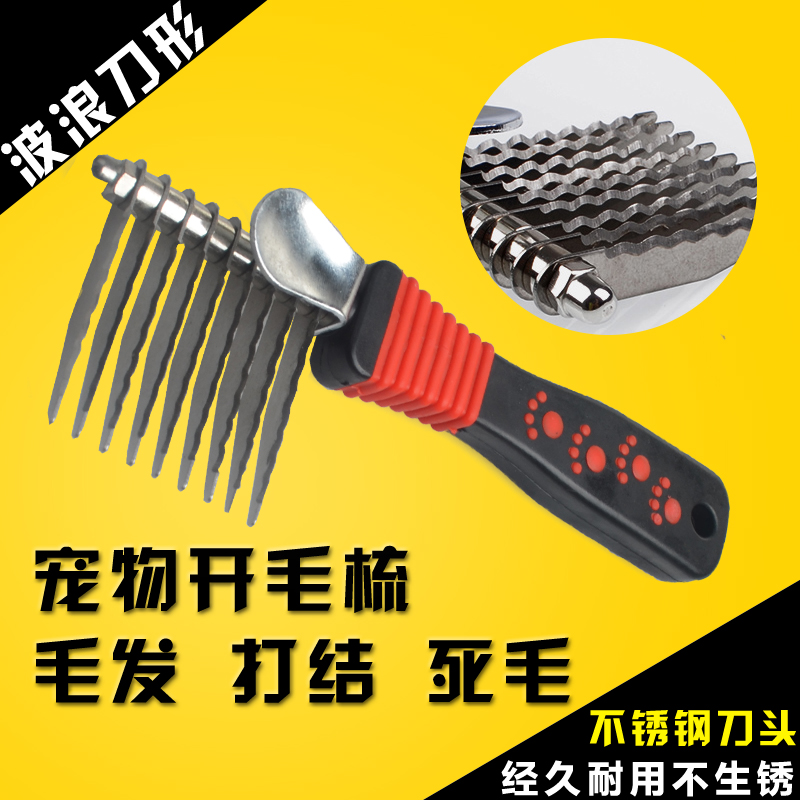 Professional pet hair removal comb dog supplies pet dog comb pet comb open knot faded hair comb hair to die