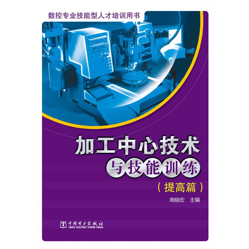 Professional skilled personnel training books genuine cnc machining center technology and skills training (intermediate) china Electric power press