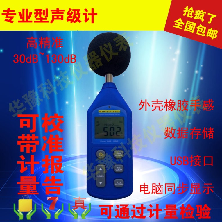 Professional sound level meter decibel sound level meter decibel meter noise meter tester DT-5632/DT-5631