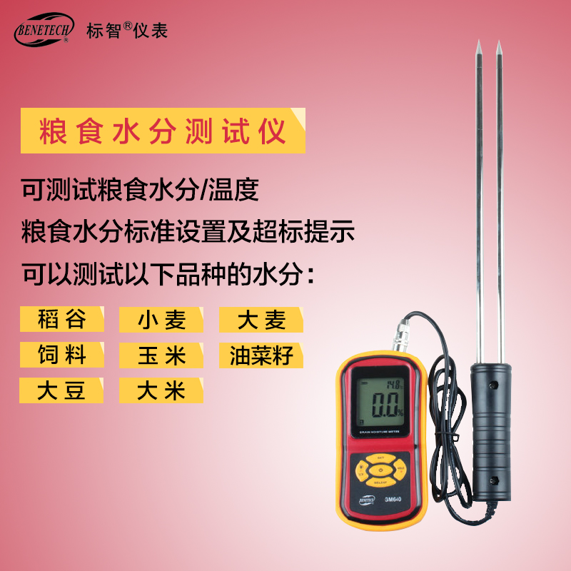 Promotional wise grain moisture tester/set/GM640 moisture meter rice corn and soybean wheat barley rice