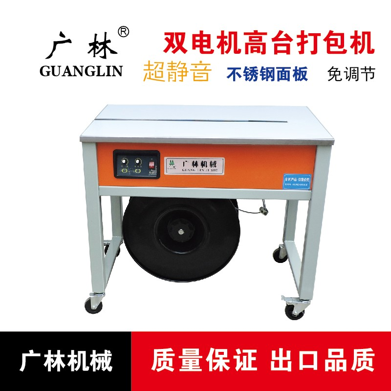 Pronix dual motor semi-automatic strapping machine gaotai melta carton strapping machine strapping plastic strapping machine