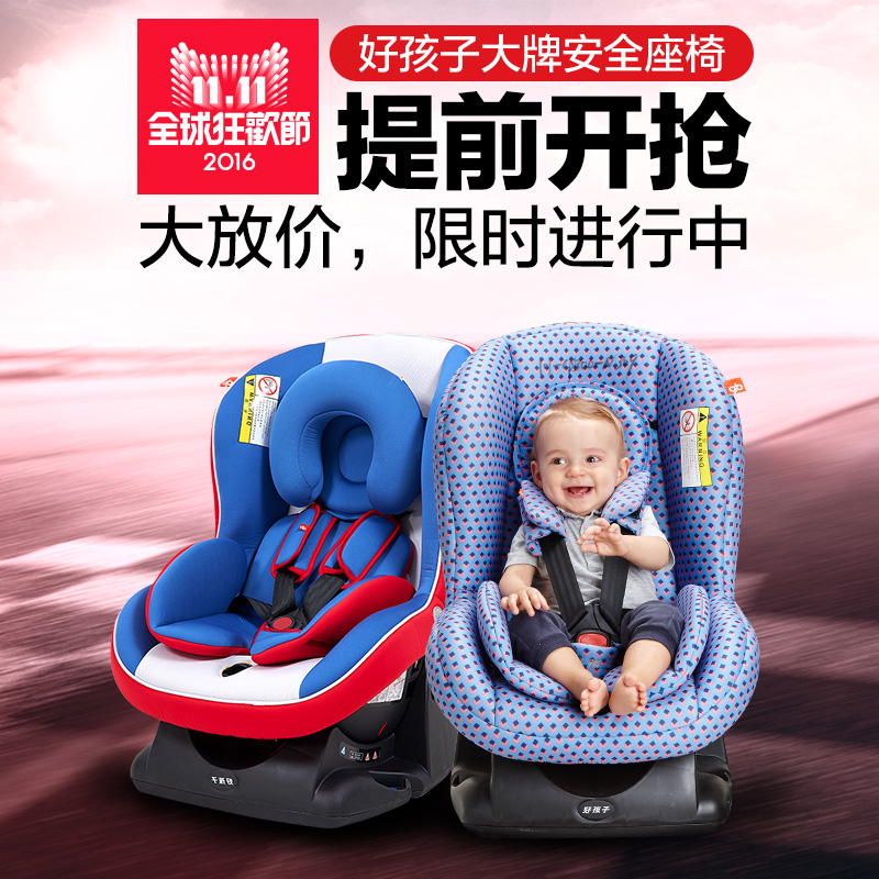 Pros and cons of boy car child safety seat isofix car seat reclining umbrella stroller baby 0-4-year-old cs300