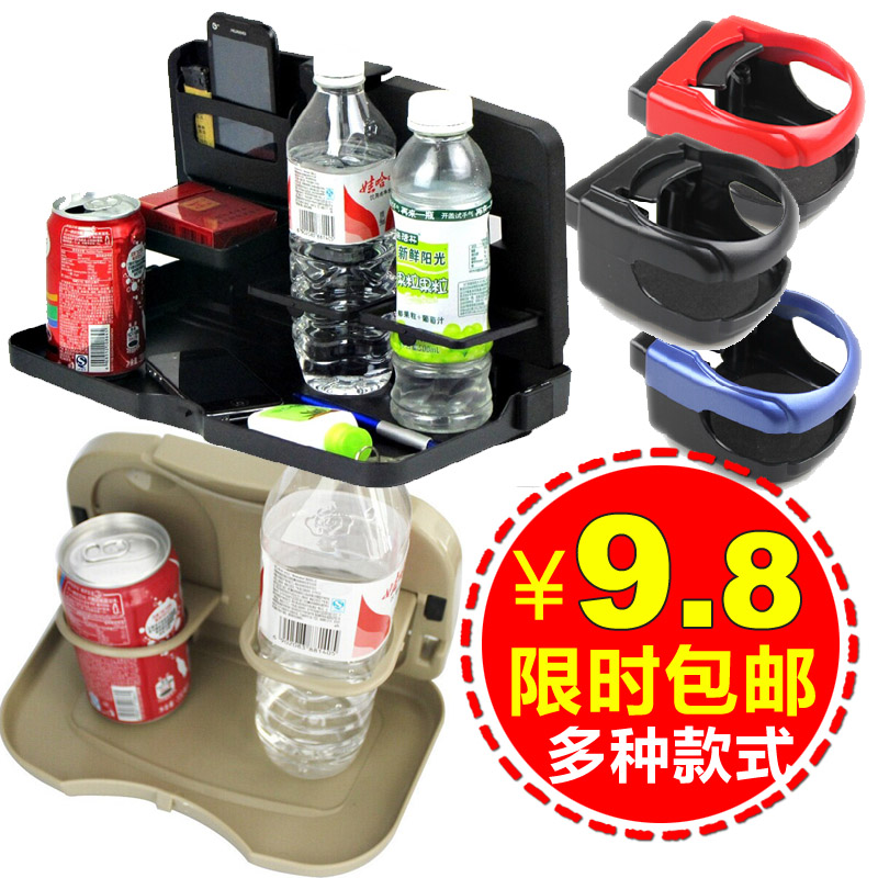 Proton car automotive supplies car cup holder drink holder cup rack cup holder rack 'ay dining table free shipping