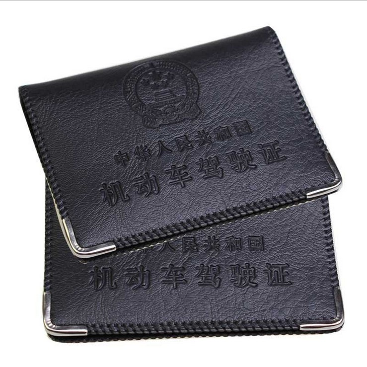 Proton car automotive supplies car driving license driving permit sets sets of documents card package leather driver's license of the driver's license this card sets free shipping