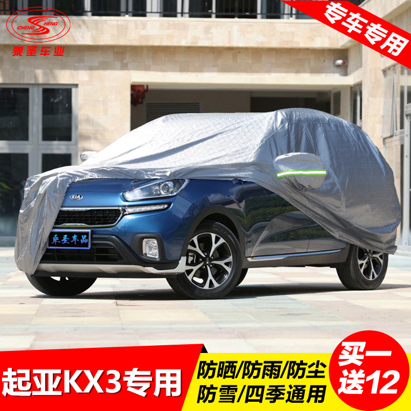 Proud of the kia sportage kx3 sewing dedicated sunscreen car hood rain and dust sun visor compartment heat suv suv car cover car cover