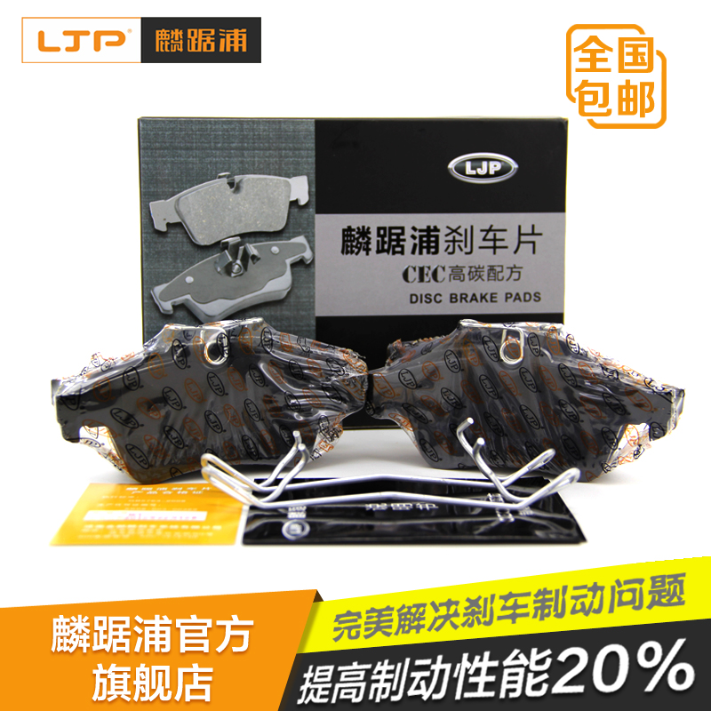 Pu lin ju checks and balances high carbon recipe infiniti jx series Q60Q70 QX50QX70QX80 brakes front and rear