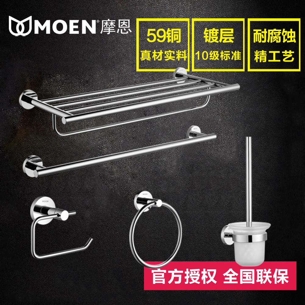 Pu luo series of new copper moen moen all copper chrome bathroom hardware accessories package suits ACC13BD01