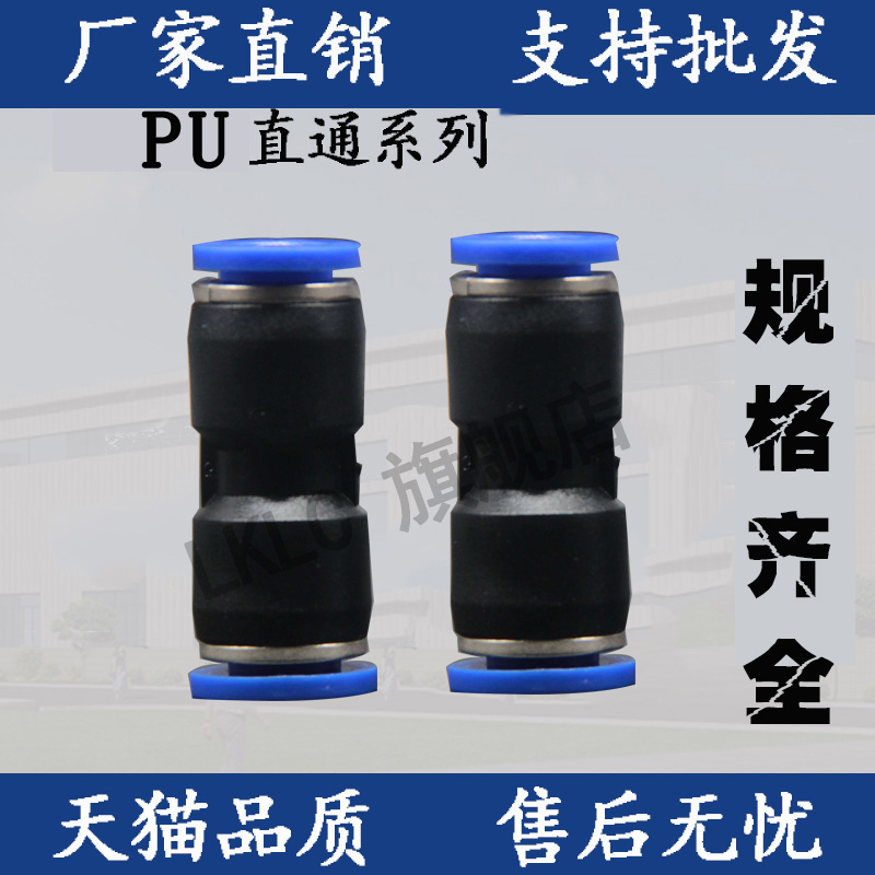 Pu straight pipe fittings push quick connector docking 3vs4/pe/PU-46810 pneumatic pick head elbow tee