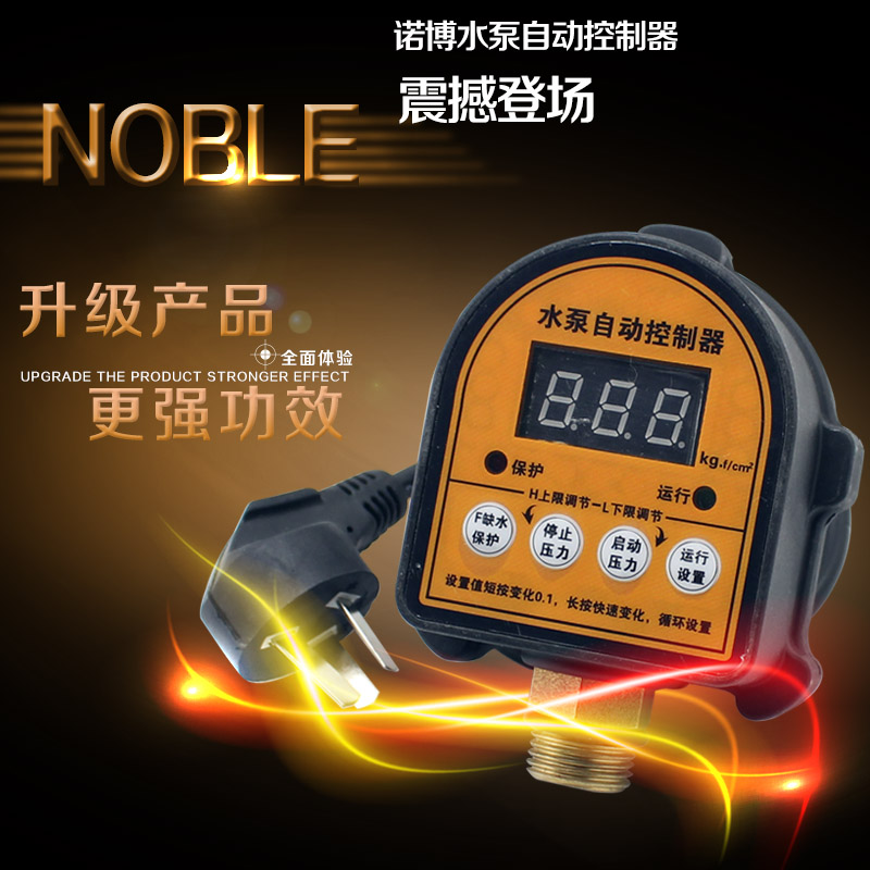 Pump intelligent pump pressure control switch digital switch household water pump automatic pump controller