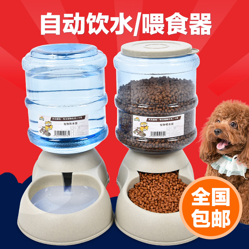 Puppy dog drinking fountains automatic pet feeder dog bowl feeder drinking cats and dogs fed kettle shipping