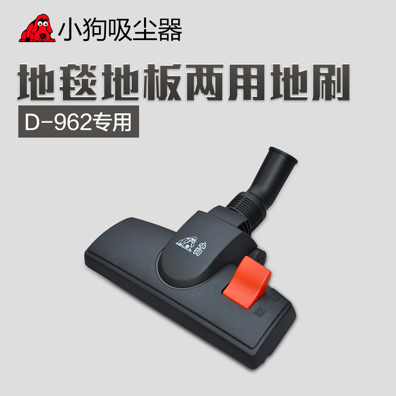 Puppy vacuum cleaner accessories d-962 dedicated floor carpet dual versatile and efficient brush 32MM caliber