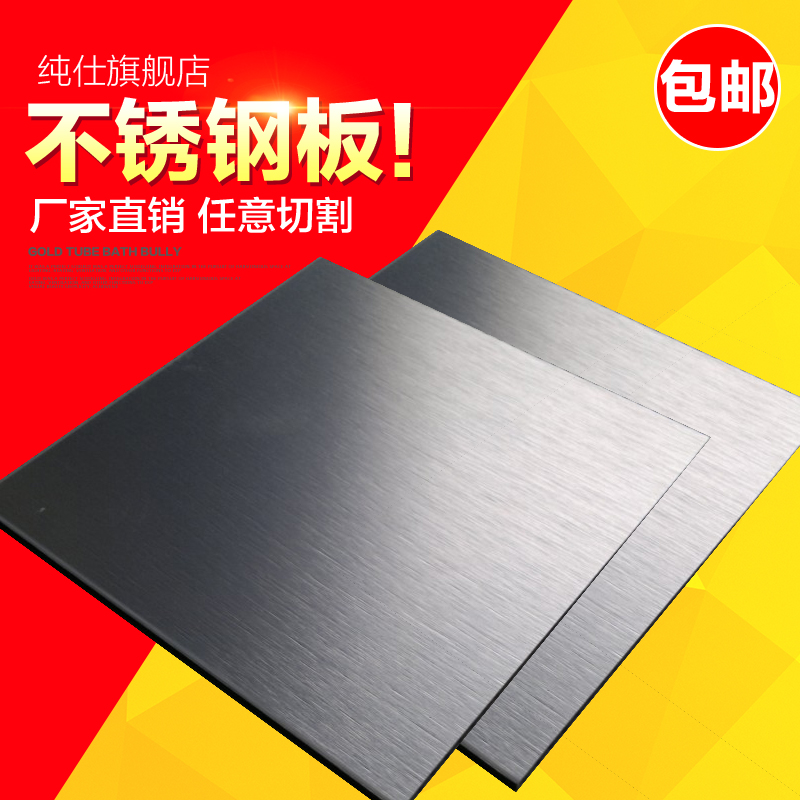 Pure official brushed 304 stainless steel plate sheet cutting circle universal steel sheet materials diy cutting custom processing