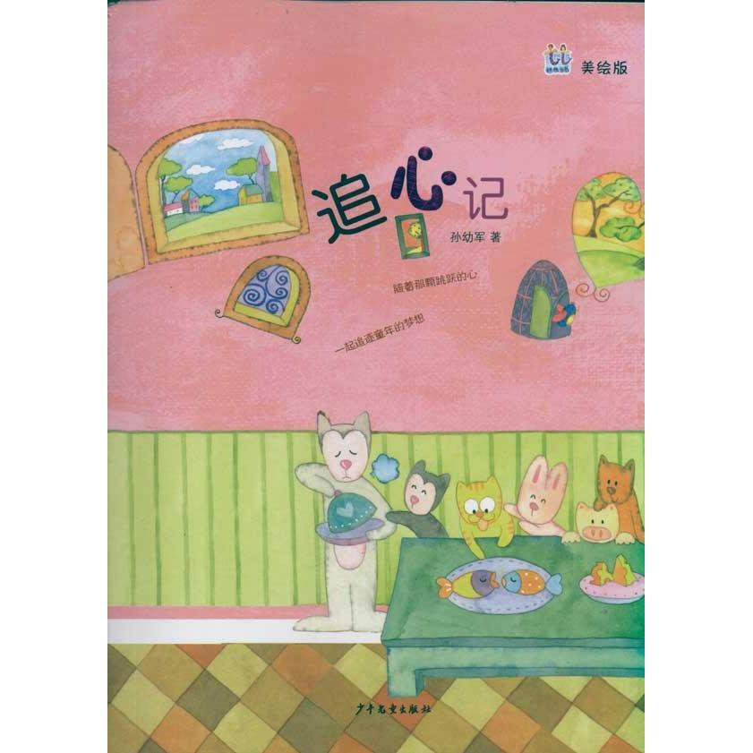 Pursuit heart note taotao books selling children's books children's literature genuine selling books