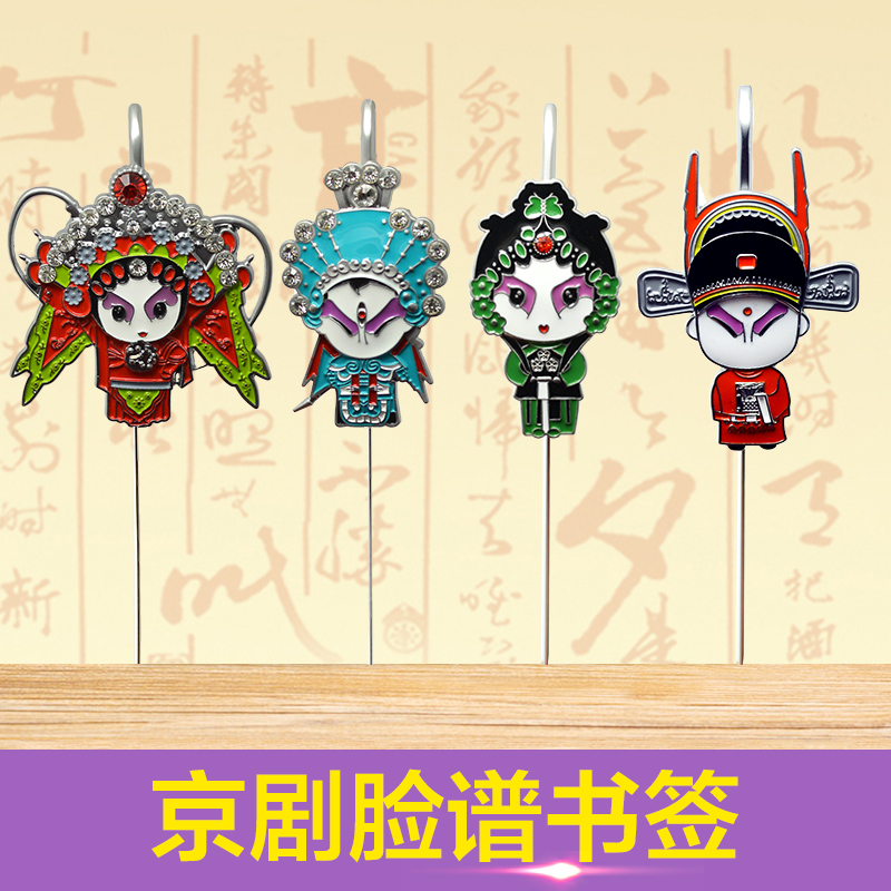 Q version of peking opera bookmark metal bookmark creative gift blue and white porcelain piece suit classical chinese style gift