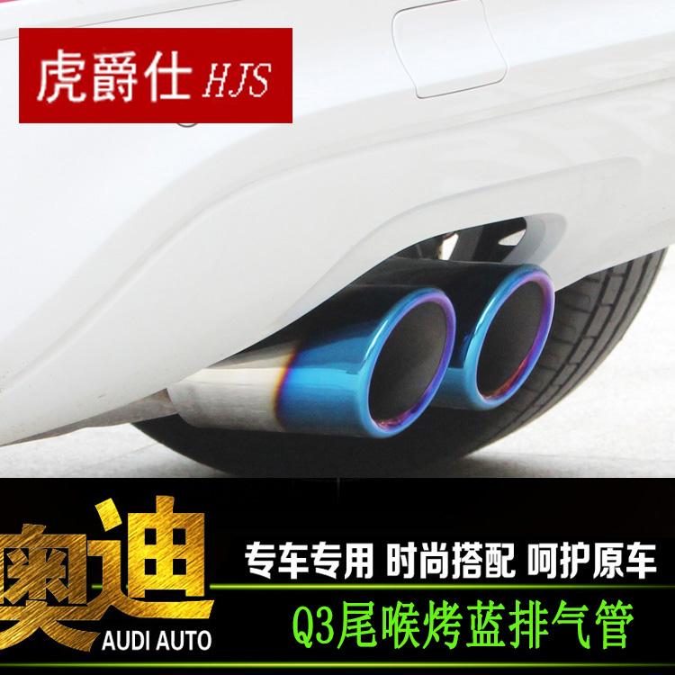 Q3A1A3A5Q5Q7A4L audi audi special stainless steel tail pipes grilled blue exhaust pipe tail pipes modified car