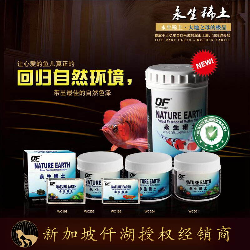 Qian hu proud deep discount of preservation of natural rare-earth arowana stingray tank to increase food immunity for water purification 10g