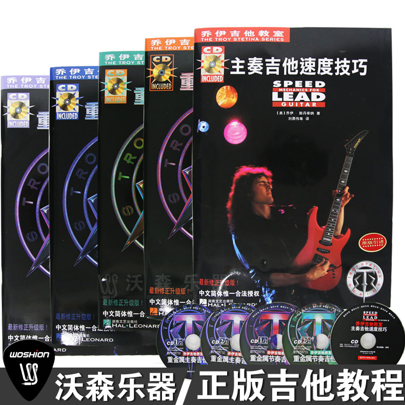 Qiao yiji his classroom heavy metal lead guitar speed skills/rhythm guitar teaching materials including cd-rom
