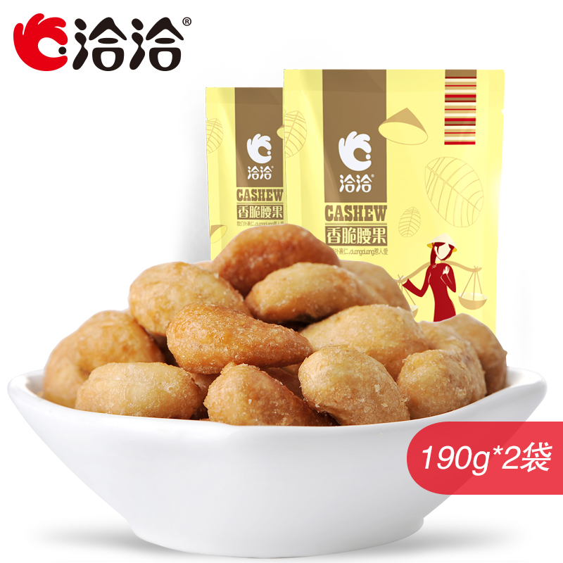 [Qiaqia _ grilled cashew nuts 190g * 2 bags] crispy cashew nuts roasted specialty snack snack Charcoal
