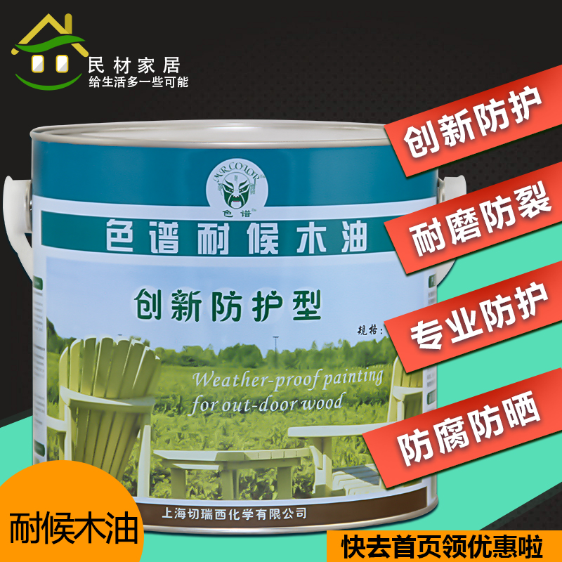 Qierui xi wood preservative oil/weathering wooden lacquer/wood wax base oil/wood/outdoor wood paint Edible vegetable oil wood preservative