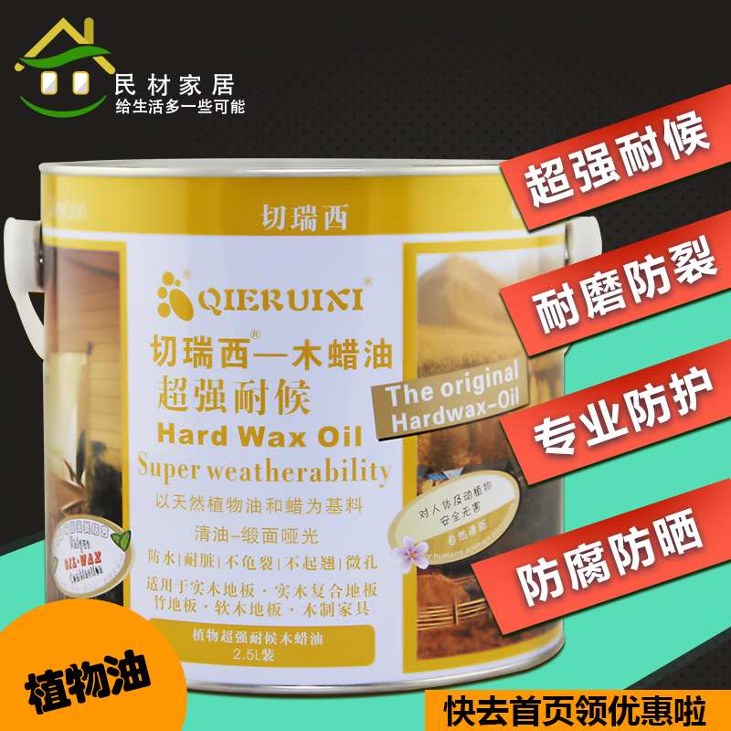 Qierui xi wood wax oil super strong weather wood oil wood oil wood oil wood preservative penetration uv