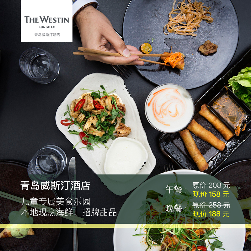 Qingdao westin hotel single buffet lunch/dinner taste western resturant identifiable