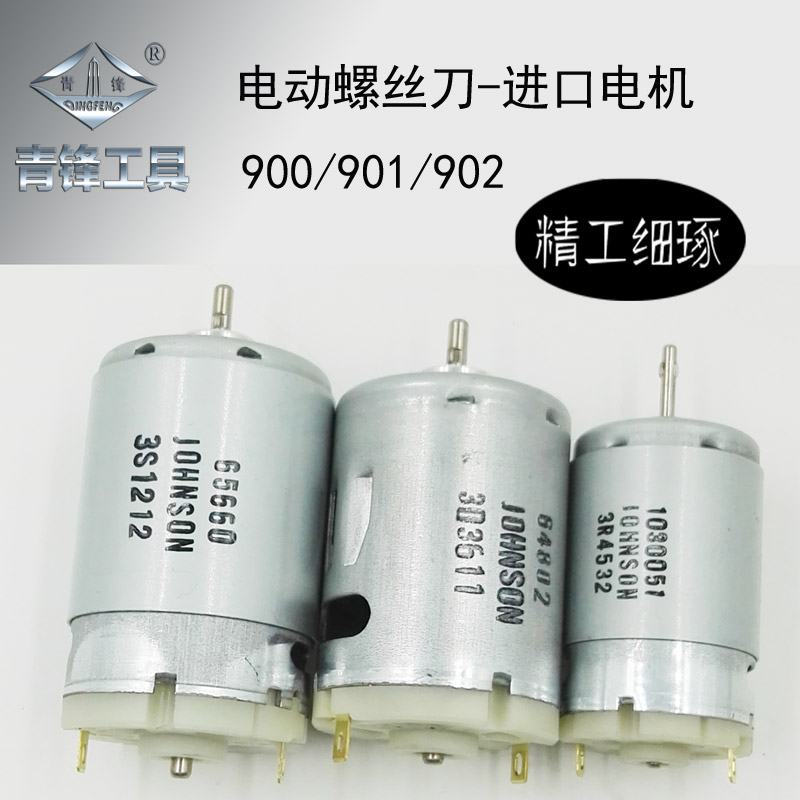 Qingfeng tool electric screwdriver motor parts 900/901/902/electric screwdriver imported motor motor