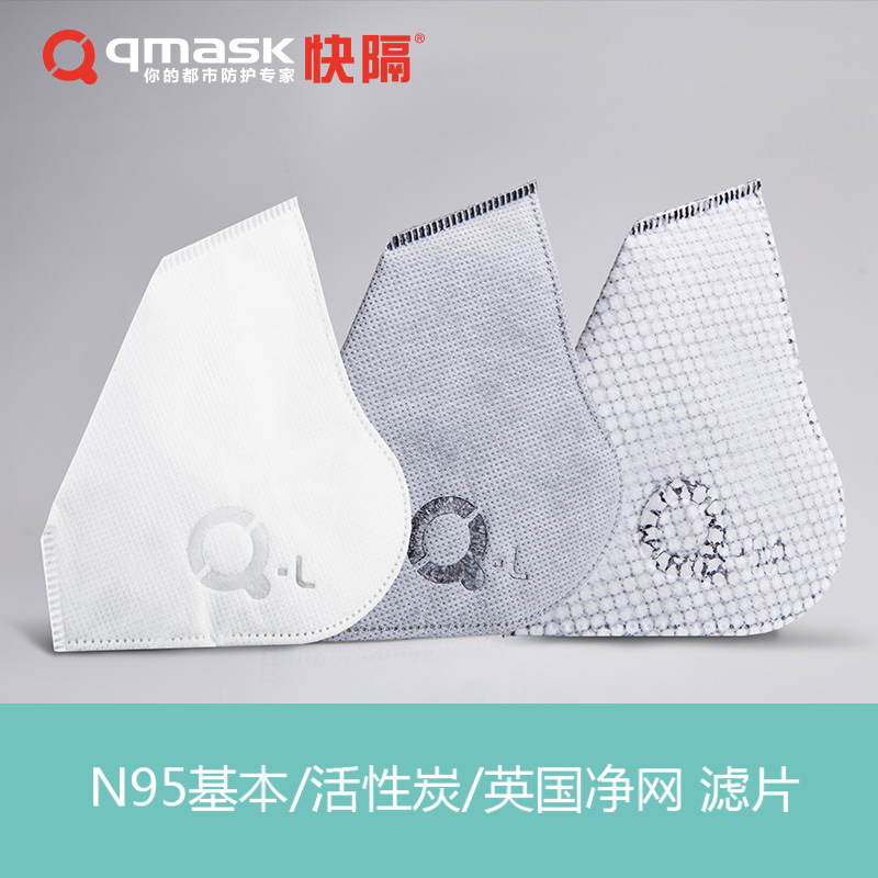 Qmask fast across the filter masks fog and haze pm2.5 n95 respirator/activated carbon/uk net net filter can be selected