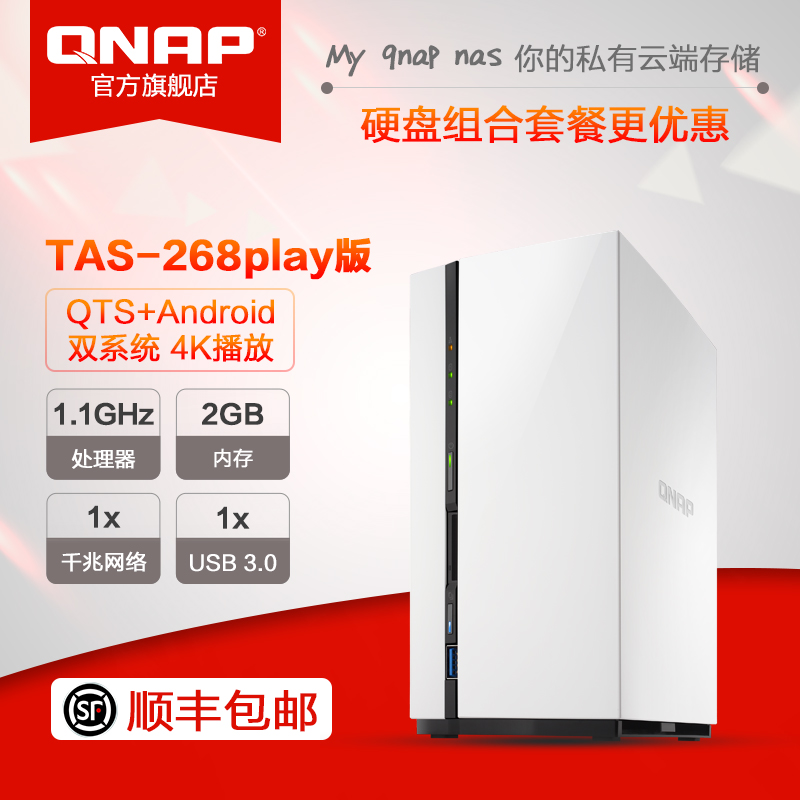 Get Quotations · Qnap/qnap TAS-268 play edition nas nas network storage  dual system support thunder