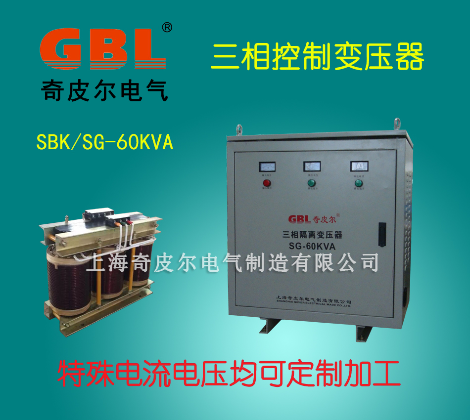 Quality dry type transformer isolation transformer becomes v SG-60KVA servoing three-phase special custom