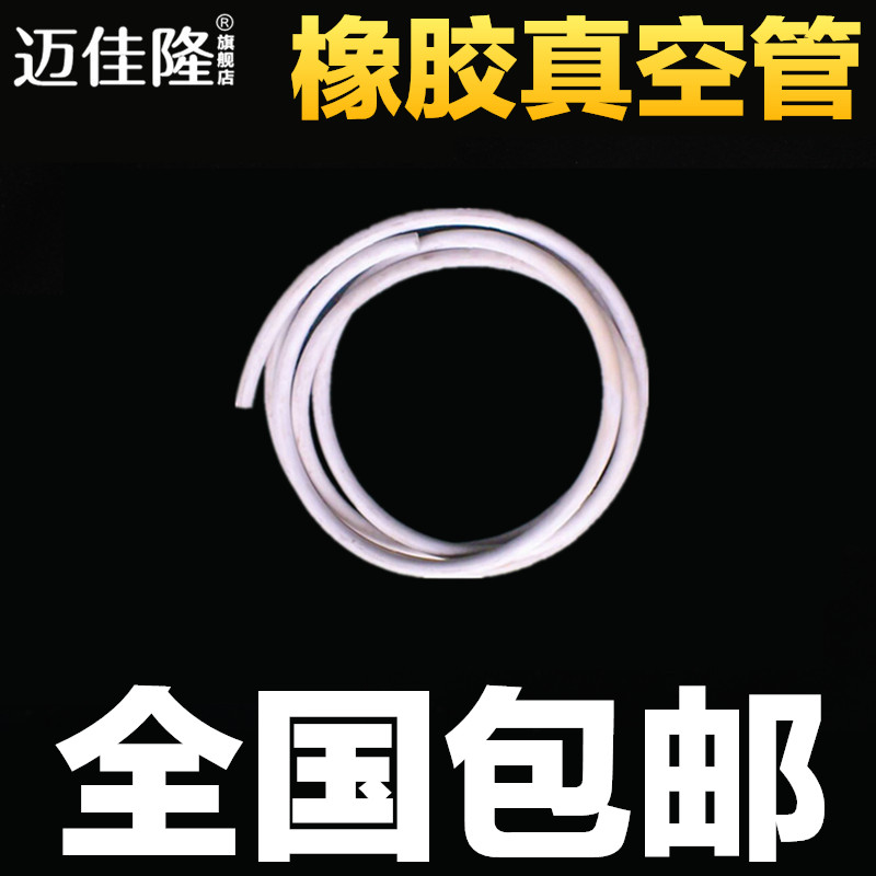 Quality rubber tube rubber tube vacuum rubber tube white rubber tube white rubber tube vacuum tank dedicated