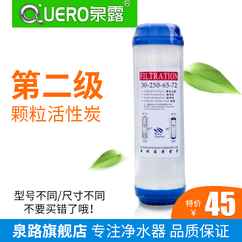 Quan lu QL-UDF praevia 10-inch granular activated carbon filter activated carbon 10 authentic free shipping
