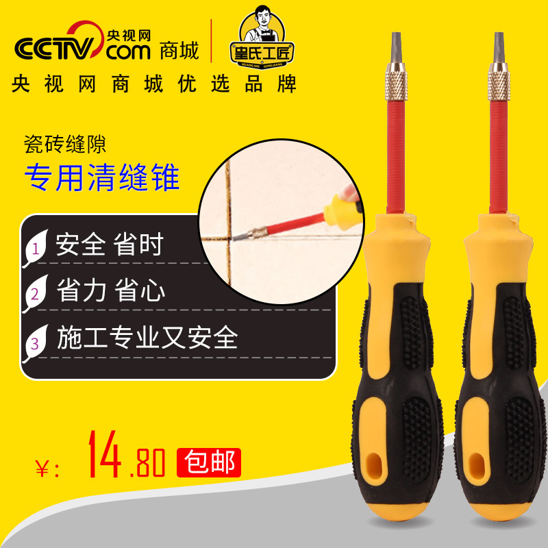 Queen's craftsman slotted tungsten cone us construction tool joints agent dedicated clean clean seam buckle sewn seam tool
