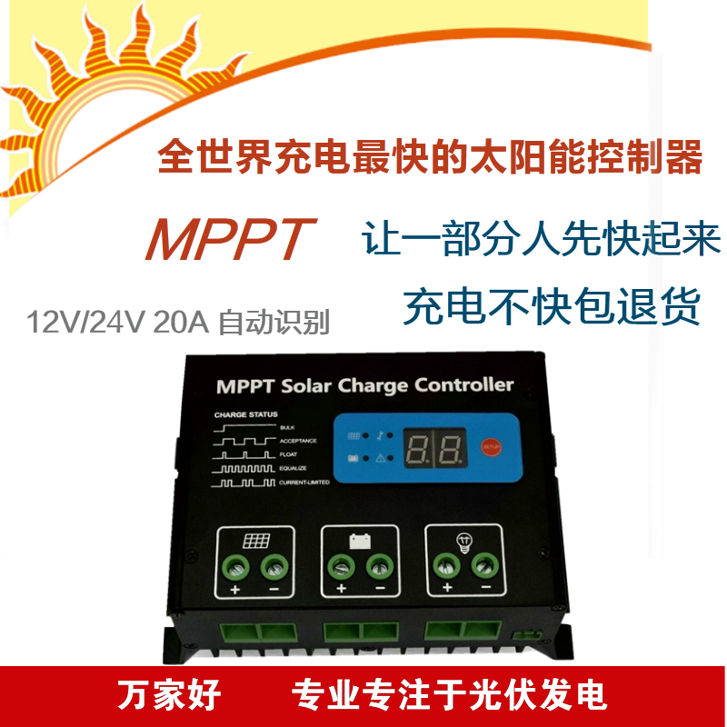 Quickly and efficiently mppt solar home power system intelligent controller 20a battery battery charge and discharge