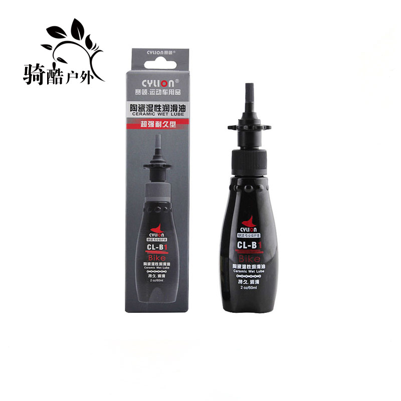 Race collar cylion ceramic wet bicycle chain oil chain oil lubricant lubrication effect lasting lubricant