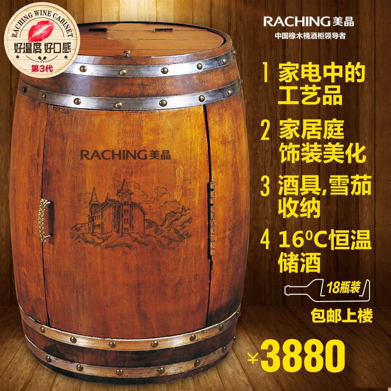 Raching/us grain CT48A decorative oak barrels electronic wine cabinet wine cooler temperature wine cooler wooden wine barrels
