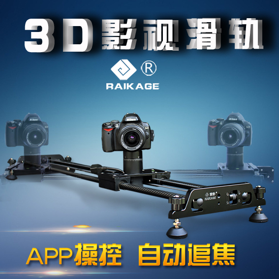 Raikage 3d photography electronically controlled delay slide rotary follow focus 5d2 slr camera filming the whole track