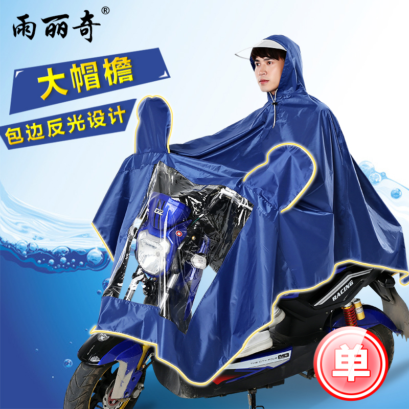 Rain li qi adult motorcycle raincoat electric cars increased thickening large brim poncho raincoat poncho car battery