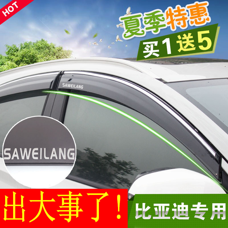 Rain shield byd tang song qin s6 sirui speed sharp f3r f6 g3r l3 g5 s7 byd car rain eyebrow highlight bar