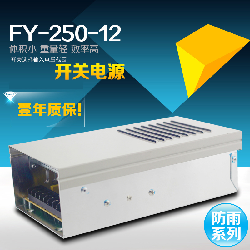 Rain switching power supply monitor power led power supply transformer FY-250-12 250W12V21A
