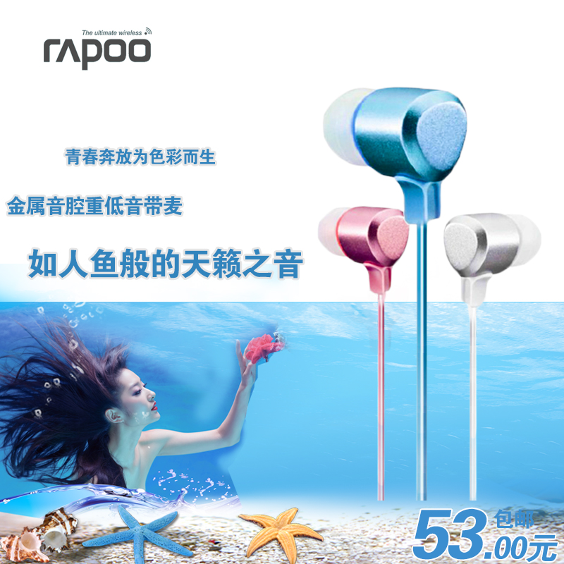Rapoo/pennefather ep10 computer mp3 ear phone wire earbud headphones bass movement