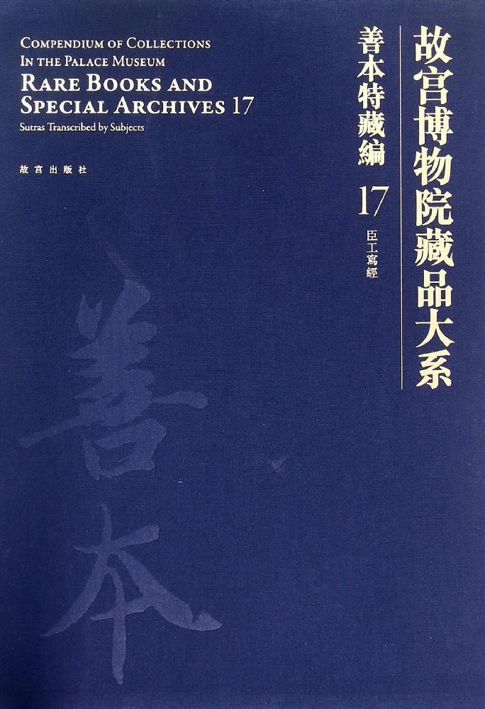 Rare collection series (17): written by chen workers/national palace museum collection of large department selling books calligraphy and paintings