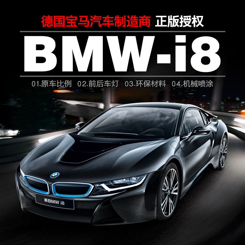 Rastar star cars remote control car bmw i8 children's toy boy toy racing car 20121:18