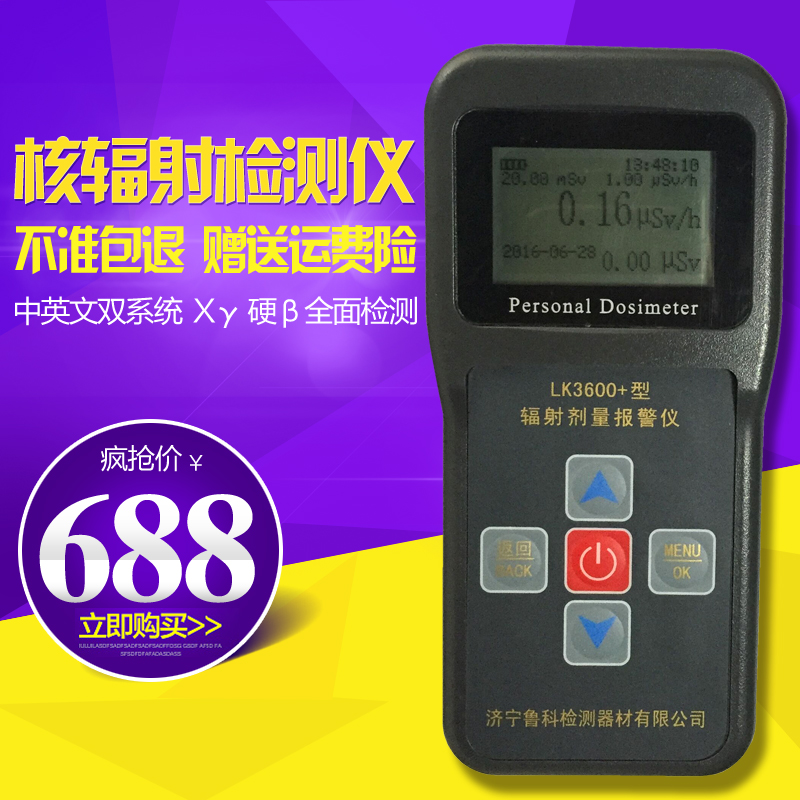 Ray radiation tester nuclear radiation nuclear radiation detector alarm personal dosimeter marble