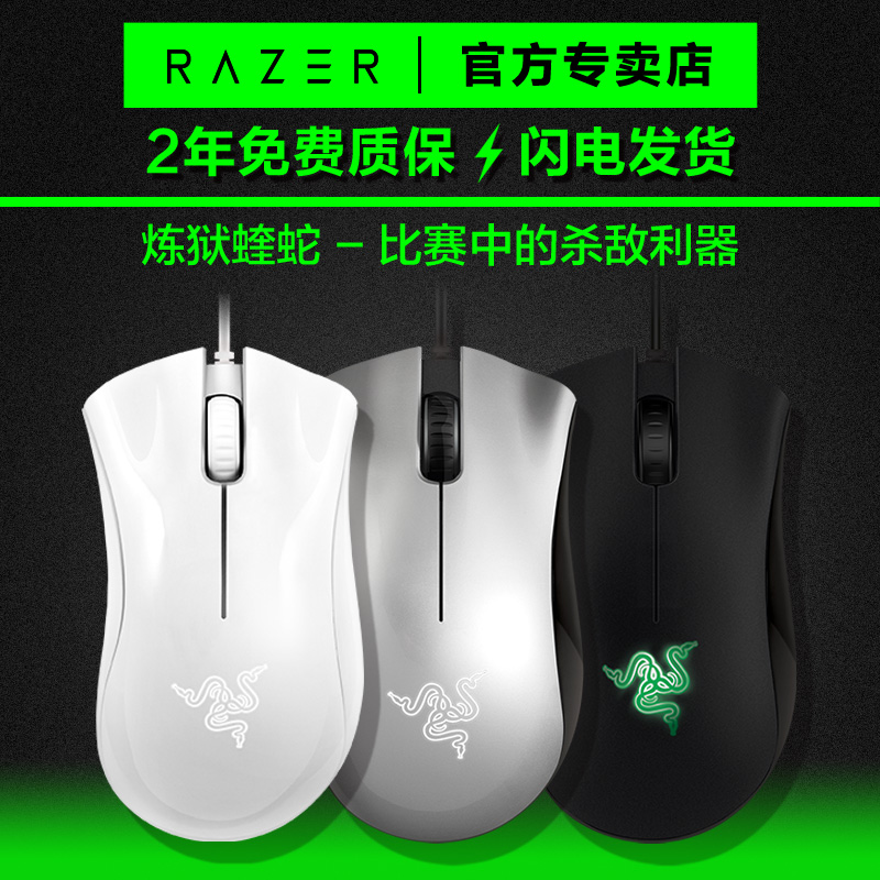 4aaa1f3fb00 Get Quotations · Razer razer deathadder deathadder 1800/black/silver/white  three key wired gaming mouse