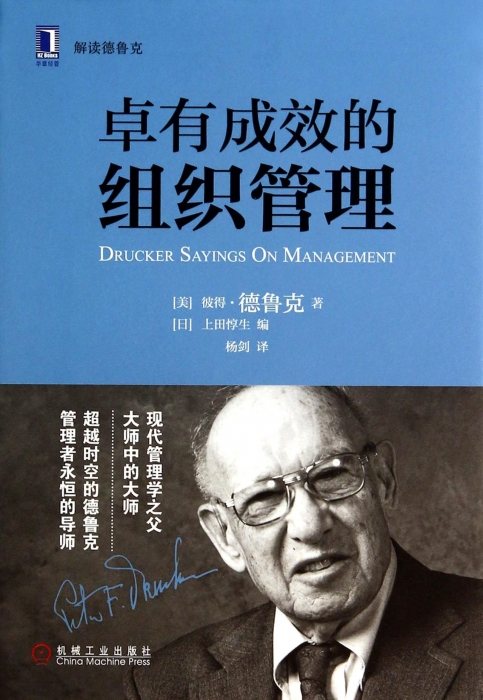 Read drucker effective organization and management refined beauty peter & middot; drucker | translator: yang jian