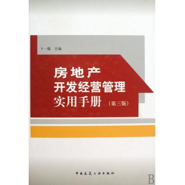 Real estate development and management practical handbook (3rd edition) (fine) xinhua xinhua genuine full 48 shipping Genuine full 48 shipping