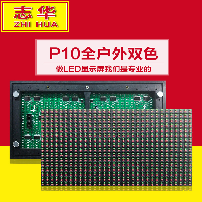 Red and green color led display module p10 outdoor unit board outdoor color led display advertising screen