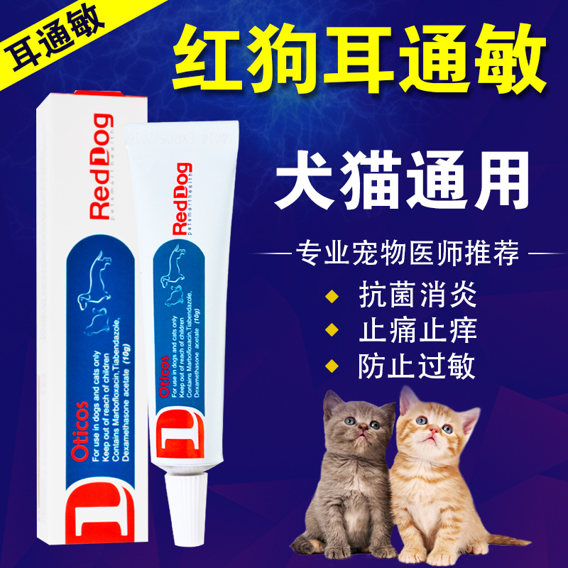 Red dog ear reddog pass sensitive 10g treatment of bacterial otitis ear mites in dogs and cats
