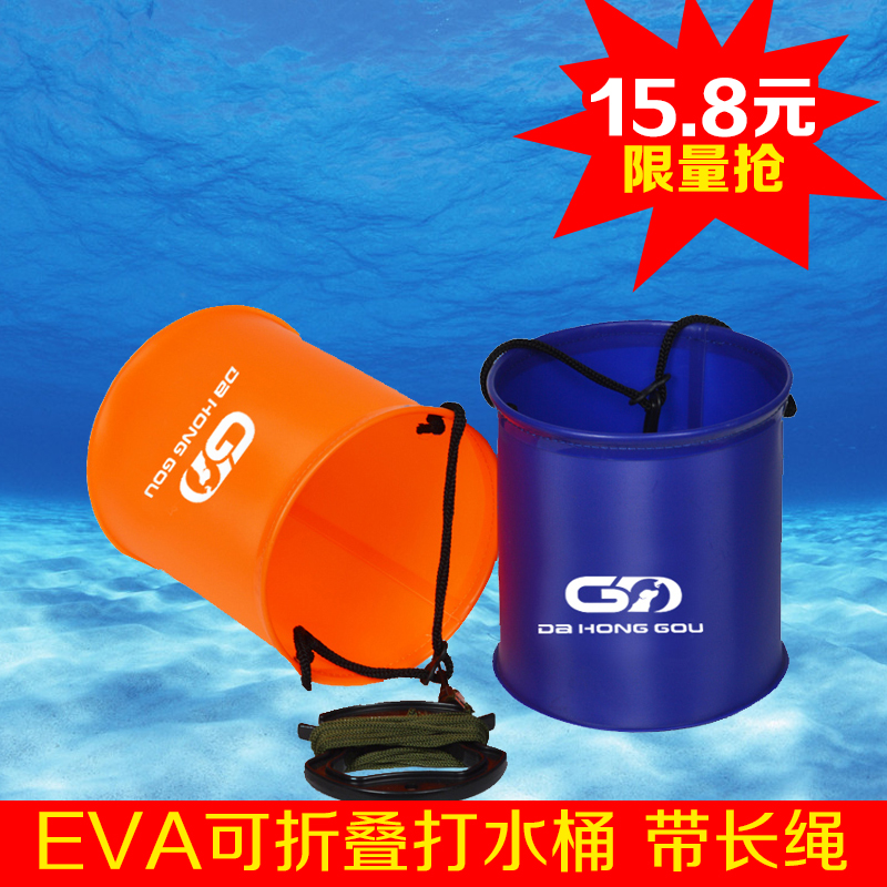 Red dog eva thick folding bucket hit rock fishing round trumpet fish with fishing bucket to take a bucket with a long rope