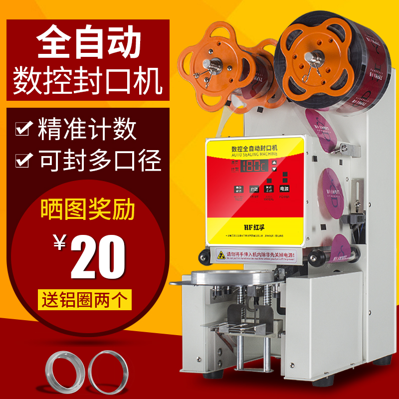 Red kovu automatic tea sealing machine automatic sealing machine tea sealing machine milk cup sealing machine sealing machine